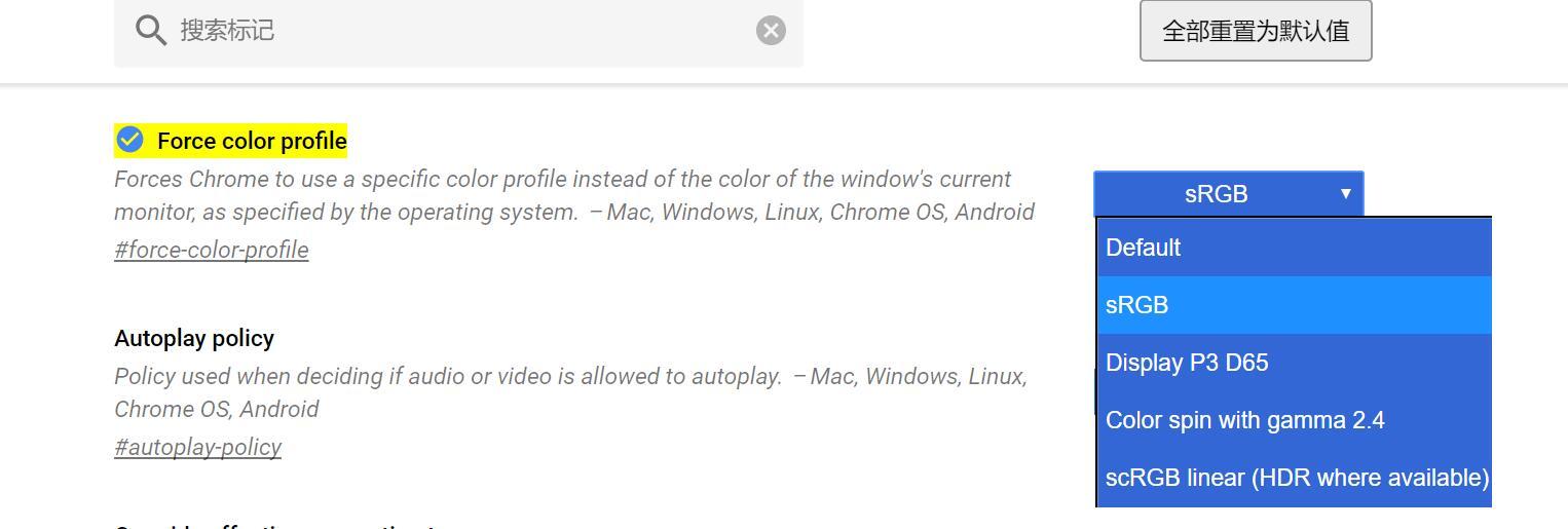 修复Chrome色差问题